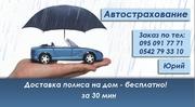 Авто страхование в городе Сумы!!!