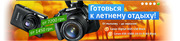 Продажа Фототехники