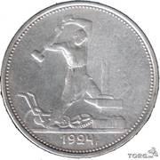 Продаётся  «Серебрянная монета 1 полтинник 1924 г.,  9 г серебра»