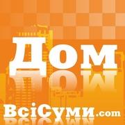 Продажа квартир и другой недвижимости в г. Сумы и Сумской области