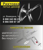 РИХТОВКА ЛИТЫХ ДИСКОВ 066 00 96 739 шиномонтаж балансировка.