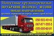 Попутные Грузоперевозки Сумы - Днепропетровск - Сумы