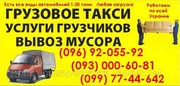 грузовое такси СУМЫ. грузовое такси в СУМАХ