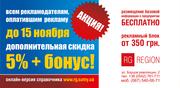 Реклама в телефонном справочнике