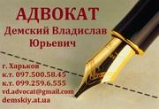 АДВОКАТ Демский Владислав Юрьевич