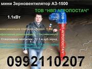 Аэратор зерновой АЗ-1500