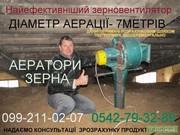 Аэратор зерновой АЗ-2500