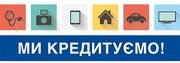 Кредит наличными до 100 тыс. грн. за 2 часа