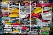 Покупаем отходы пластмасс: ПЭНД,  ПЭВД-ТУ, стрейч,  ПП,  ПС,  флакон ПНД