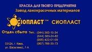 5286 С-ХВ эмаль ХВ5286 С эмаль ХВ-5286 С ХВ от производителя «Сіопласт