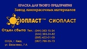 Эмаль АС182|эмаль АС-182. грунтовочное покрытие ХС-010м