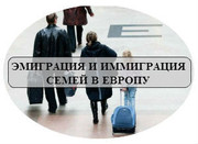Оформление выезда семей с детьми в Польшу по работе или бизнесу.