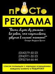 Рекламное агентство: ПРОСТО РЕКЛАМА