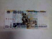 продам купюру ( 50000 рублей 1995г) в нормальном состоянии купюры на ф