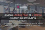 Создание продающих сайтов - Лендинг Пейдж