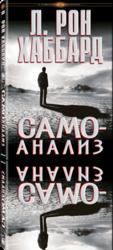 Книга САМОАНАЛИЗ - познайте себя,  а не свою тень!