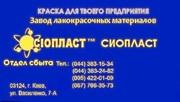 КО-168и ХС-759+эмаль КО-168_168КО эмаль КО168_купить Эмаль «АК-1316» з