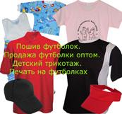 футболки,  поло,  бейсболки,  рубашки оптом