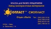 Эмаль ВЛ-515* ТУ 6-10-1052-75 4/ВЛ-515(ВЛ-515) краска ВЛ515/эмалю КО-1