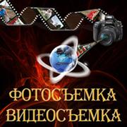Художественная фотосъемка и видеосъемка
