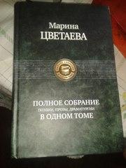 Книга Марина Цветаева,  полное собрание