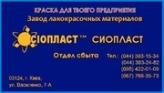 ГРУНТОВКА ЭП-0199)ЭП-0199) ГРУНТОВКА ЭП-09Т∞ГРУНТОВКА ЭП-0199-0199-ЭП/