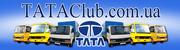 Oригинальные автозапчасти TATA Индия и Ashok, I-Van.Еталон.Бери