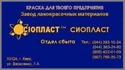 Грунт-эмаль АК-125 оцм&АК-125 оцмгрунт-эмаль АК-125 оцм АК-125 оцм гру