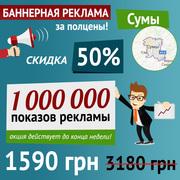 Баннерная реклама Сумы в Интернете,  скидка до конца недели!