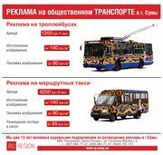 Реклама на троллейбусах и маршрутках г. Сумы