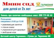 Мини-сад для деток 2-5 лет