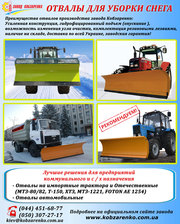 Отвал снегоуборочный ВС-3000 с навеской на любой трактор