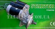 Стартер ЗИЛ-5301, ГАЗ, МАЗ, ПАЗ, МТЗ, ММЗ-Д243, 245 редукт. 24V 4, 5 кВт Juba