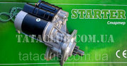 Стартер ЗИЛ-5301, ГАЗ, МАЗ, ПАЗ, МТЗ, ММЗ-Д243, 245 редукт.12V 2.8 кВт Juban