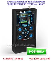 Купить профессиональный детектор БагХантер 03 по доступной цене