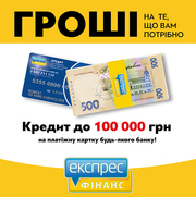 Кредит до 100 000 грн. Шостка