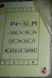 РЧ-52М реле понижения частоты полупроводниковое
