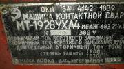 МТ-1928УХЛ4 машина контактной сварки