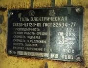 Таль электрическая ТЭ320-51120-01