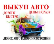Автовыкуп Сумы - срочный выкуп авто.