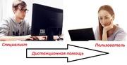 Дистанционная компьютерная помощь. Удаление вирусов,  ускорение комп-ра