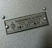 Электропневматический преобразователь ЭПП-63