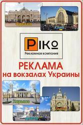 Реклама на ЖД вокзалах в Вашем городе! Реклама по всей Украине